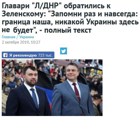 """""""Формула Штайнмайера"""": уступка Путину в обмен на обещания Путина - Цензор.НЕТ 6461"""