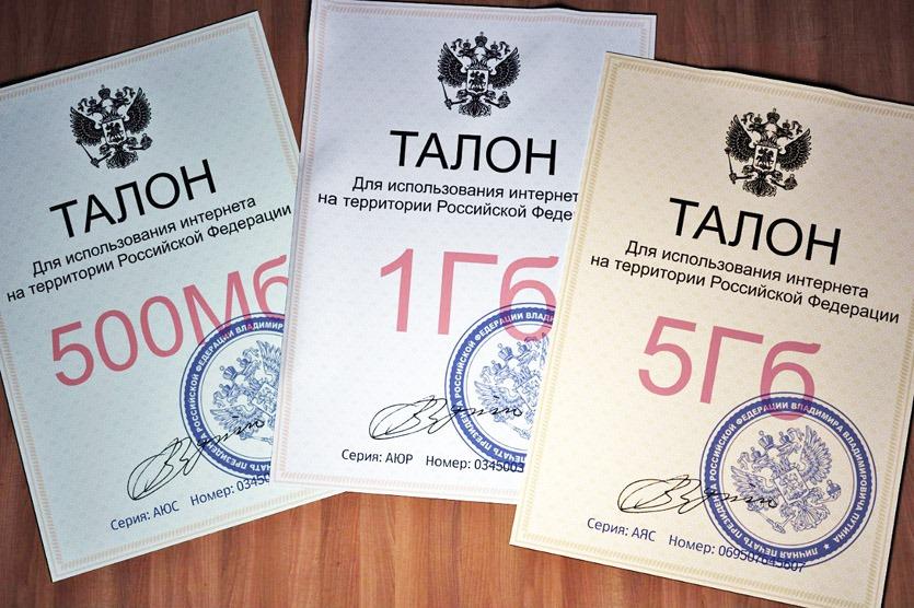 Пишут, что в РФ вступил в силу закон об изоляции Рунета