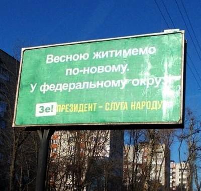 Что бы они ни строили - получается Россия