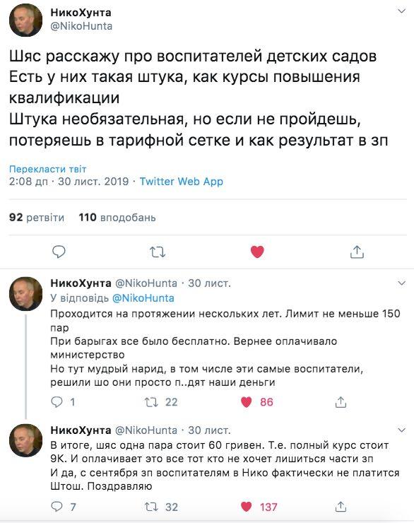 """Сподіваюся, що 3 грудня Разумков оголосить про виключення з фракції """"СН"""" Полякова та Скороход, - Корнієнко - Цензор.НЕТ 1152"""