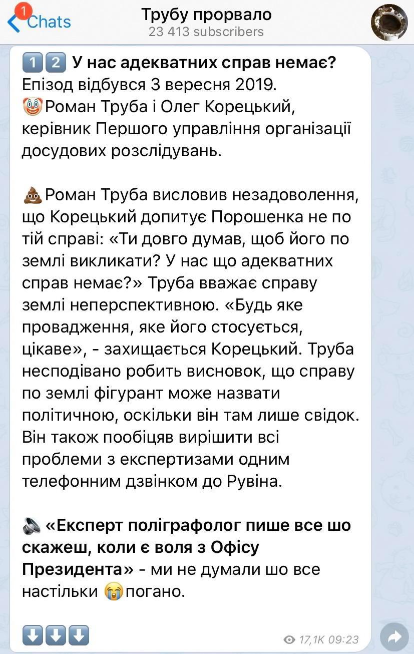 Суд поручил мне вручить повестки следователям ГБР в деле о защите чести Порошенко, - адвокат Головань - Цензор.НЕТ 3736