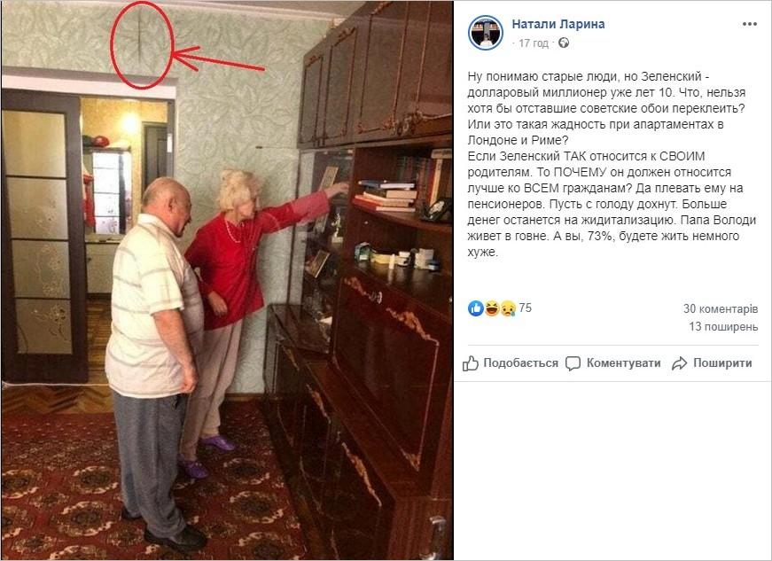 папа и мама зеленского в ободранной квартире