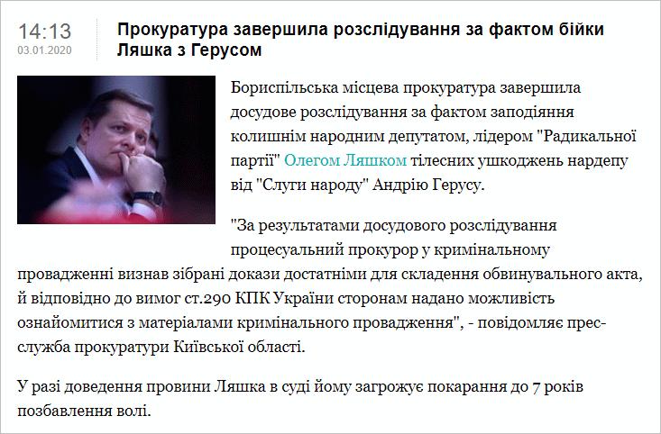 Повесть о том, как поссорился Игорь Валерьевич с Ринатом Леонидовичем