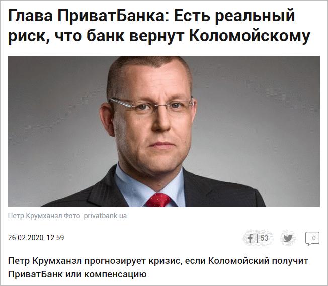 """Против главы правления """"Приватбанка"""" открыли 6 уголовных расследований - Цензор.НЕТ 8854"""