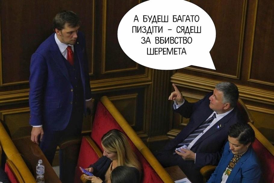 Зеленський пропонує Раді призначити Шмигаля прем'єр-міністром України - Цензор.НЕТ 3595