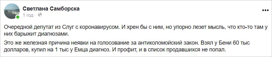 «Мне нужен дефолт Украины» — Коломойский платит по 60 тыс долларов депутатам, если они не будут голосовать против него