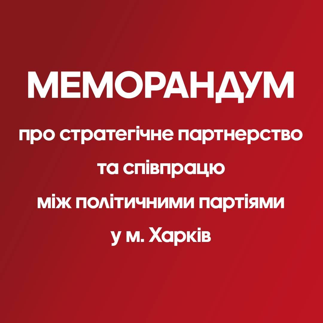 Харків здорової людини