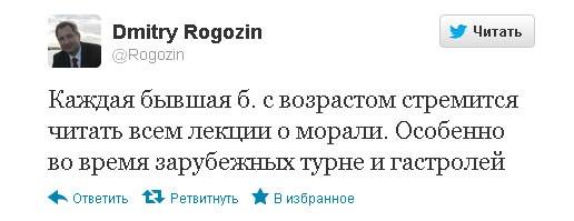 Пуси, Мадонна, Рогозин и их (по)читатели