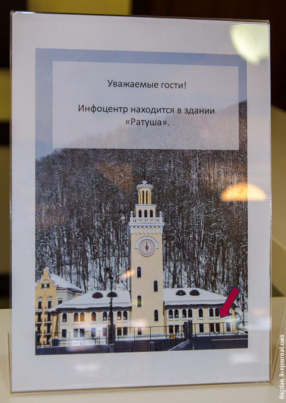 Олимпиады в Сочи не будет
