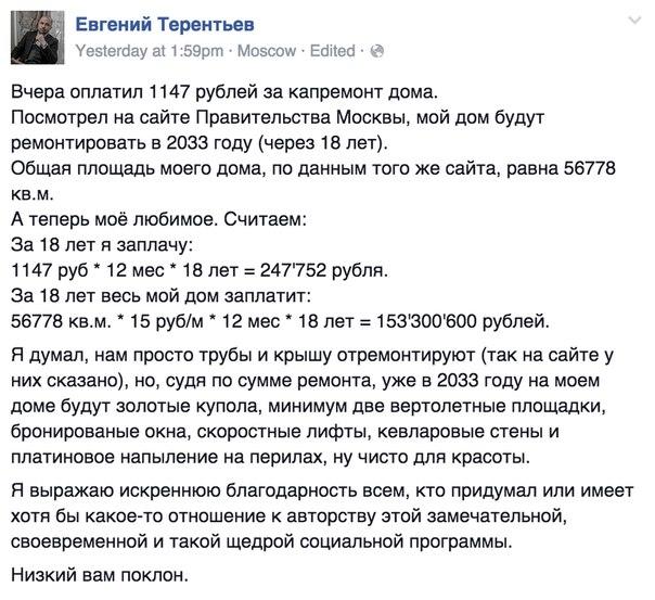 В Минобороны РФ официально открестились от ГРУшников Александрова и Ерофеева, задержанных на Донбассе - Цензор.НЕТ 4045