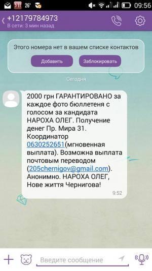 Более 16% избирателей уже проголосовали на довыборах в Чернигове, - ЦИК - Цензор.НЕТ 8612