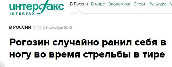 Вице-премьер России Рогозин подстрелил себя - Цензор.НЕТ 7018