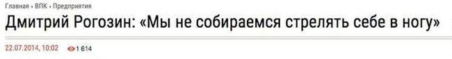 Вице-премьер России Рогозин подстрелил себя - Цензор.НЕТ 6776