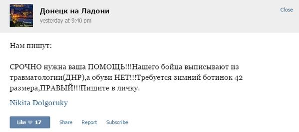 "Боевики 24 раза нарушили ""режим тишины"", - пресс-центр АТО - Цензор.НЕТ 768"