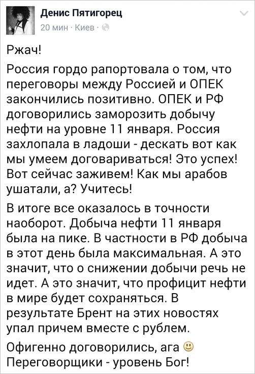 Азербайджан не будет поддерживать заморозку добычи нефти, о которой договорились Россия и Саудовская Аравия - Цензор.НЕТ 6985