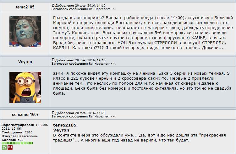 Оккупанты проводят очередные обыски в Крыму: силовики ставят людей на колени и запрещают звонить - Цензор.НЕТ 939