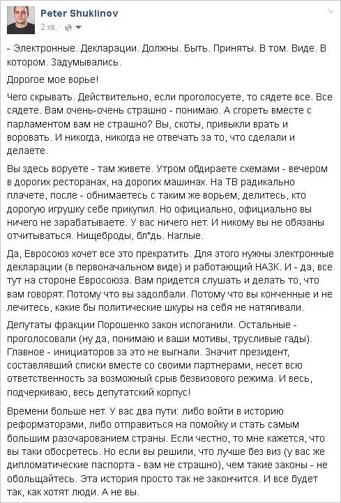 """Суд отказал НАБУ в аресте счетов компании """"Энергомережа"""", которой покровительствует Кононенко - Цензор.НЕТ 4418"""
