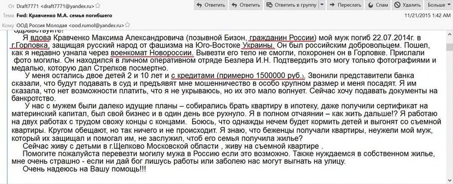 Боевики отказываются забирать трупы, оставшиеся после атаки на украинские позиции под Светлодарском - Цензор.НЕТ 3208