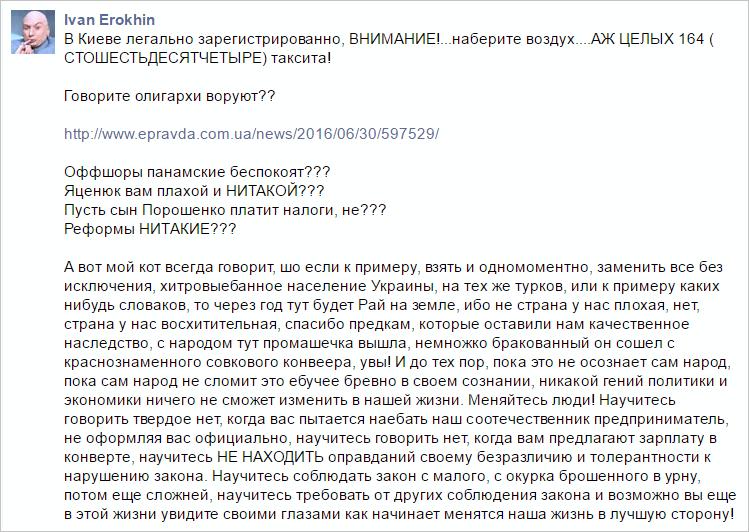В собственном кабинете задержан главный санврач Украины Святослав Протас. У глав СЭС 19 областей проводятся обыски, - Аваков - Цензор.НЕТ 9348