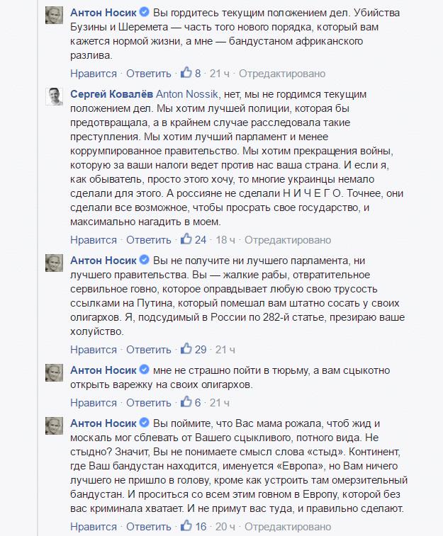 """""""Когда убили Немцова и Шеремета все посмотрели в сторону Кремля пристальным взглядом. Наши """"враги"""" гибнут в Дубаях, Вене, Москве и в Киеве"""", - Шендерович - Цензор.НЕТ 6226"""