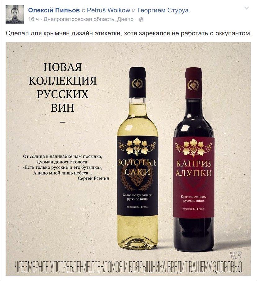 Кремлевская марионетка Аксенов: нужно продать все винзаводы в Крыму - Цензор.НЕТ 3852