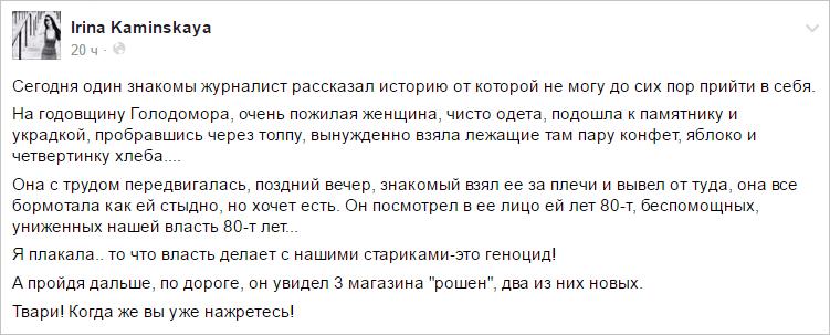 ЕС тормозит безвиз и полную ратификацию Соглашения, - Ирина Геращенко - Цензор.НЕТ 8908