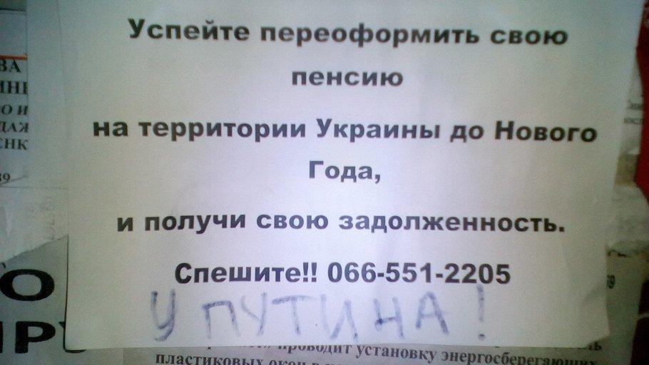 Оккупированный Крым планируют подсоединить к российской ГТС в декабре - Цензор.НЕТ 5774
