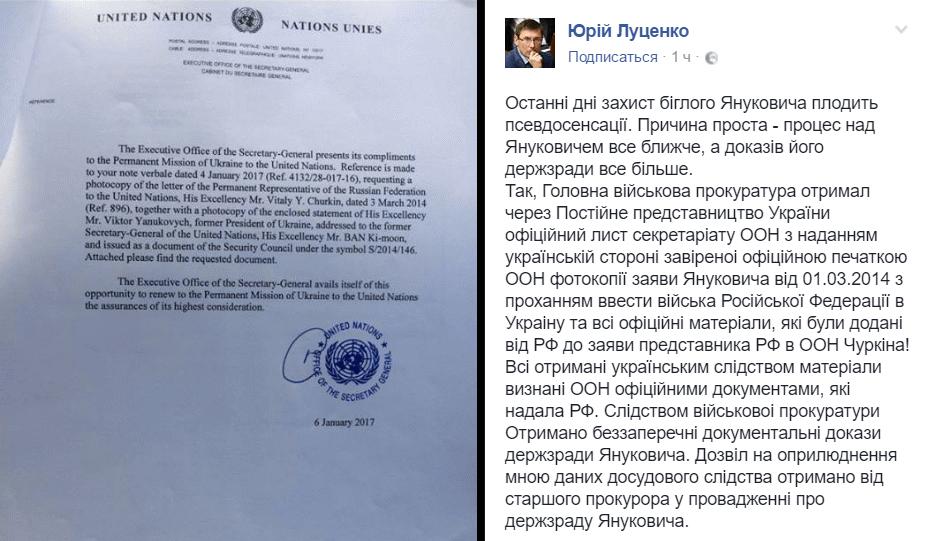 ООН подтвердила госизмену Януковича