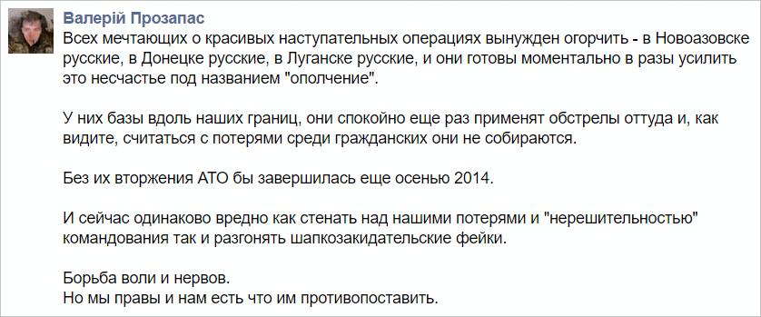 Желающих эвакуироваться из Авдеевки в значительных объемах нет, об экстренной эвакуации речь пока не идет, - Жебривский - Цензор.НЕТ 5791