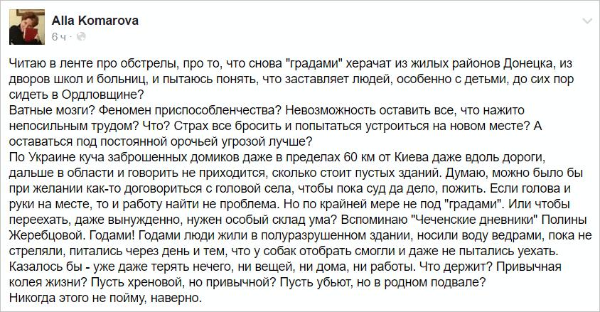Желающих эвакуироваться из Авдеевки в значительных объемах нет, об экстренной эвакуации речь пока не идет, - Жебривский - Цензор.НЕТ 9383