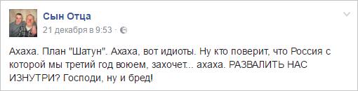 Гройсмана нужно уволить из-за мегакоррупции, о которой говорит весь мир, - Тимошенко - Цензор.НЕТ 1378