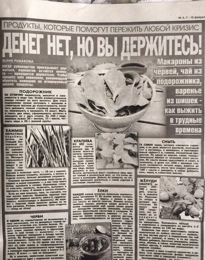 Советы от путинцев дарагим расеянам:  Продукты,которые помогут пережить любой кризис
