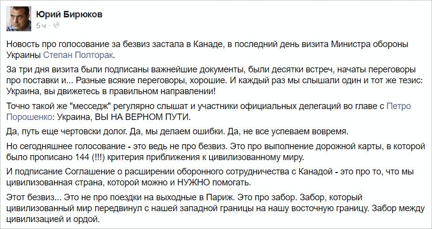 Решение ЕП - это яркий маркер того, что Украина - часть объединенной Европы, - Порошенко - Цензор.НЕТ 6509