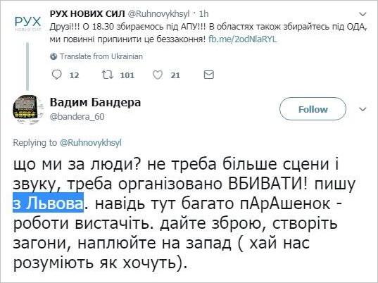 """""""Я з Львова, де тут останівка?"""""""