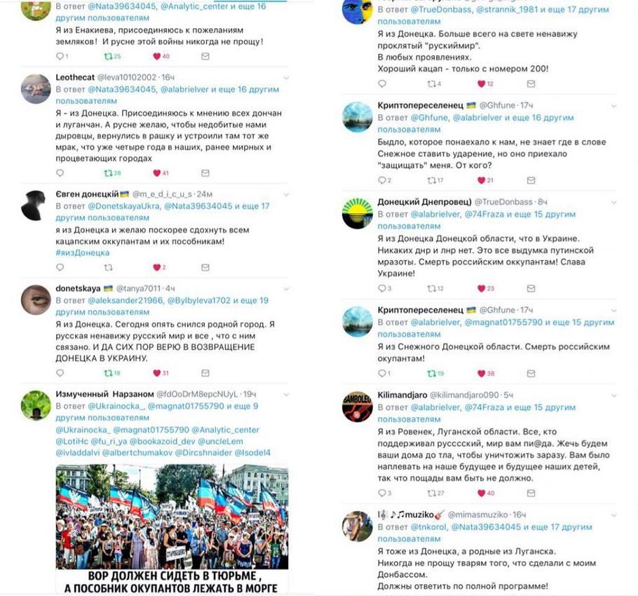 """Пламенный привет """"защитникам Донбасса"""""""