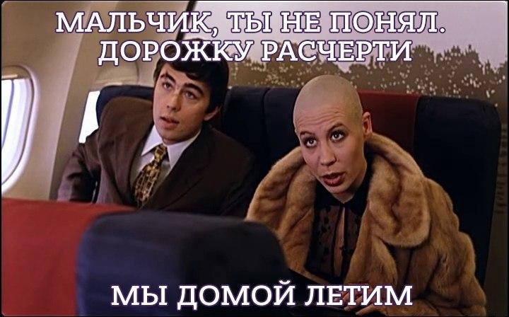 """Російські дипломати залишили Велику Британію на літаку з """"кокаїнової справи"""" - Цензор.НЕТ 8991"""