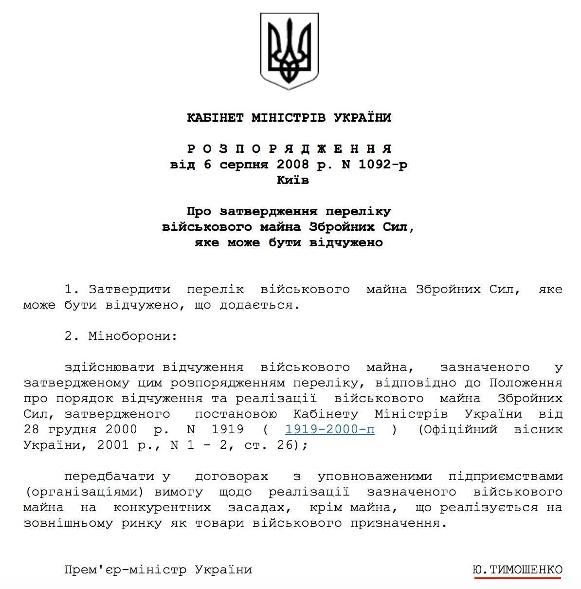 Поліція Житомирщини викрила схему масштабного розкрадання військової техніки: 200 об'єктів було підготовлено до продажу - Цензор.НЕТ 8010