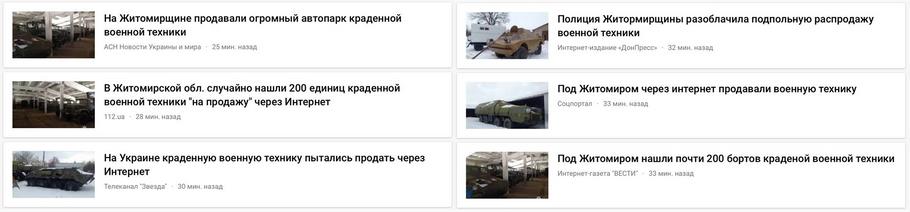 Поліція Житомирщини викрила схему масштабного розкрадання військової техніки: 200 об'єктів було підготовлено до продажу - Цензор.НЕТ 4926