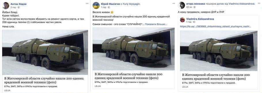 Поліція Житомирщини викрила схему масштабного розкрадання військової техніки: 200 об'єктів було підготовлено до продажу - Цензор.НЕТ 6977