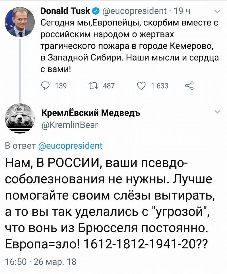"""Губернатор Кемеровської області Тулєєв назвав родичів загиблих у пожежі """"бузотерами"""" - Цензор.НЕТ 6640"""