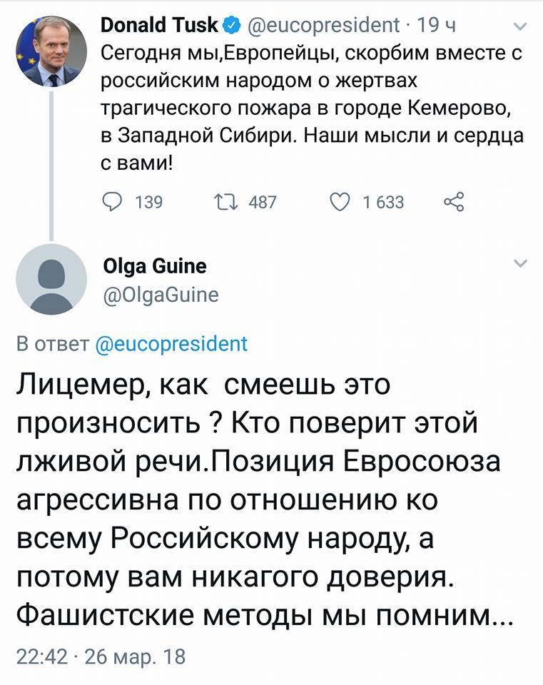 """Губернатор Кемеровської області Тулєєв назвав родичів загиблих у пожежі """"бузотерами"""" - Цензор.НЕТ 6739"""