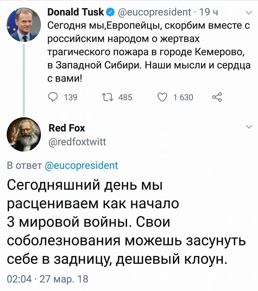 """Губернатор Кемеровської області Тулєєв назвав родичів загиблих у пожежі """"бузотерами"""" - Цензор.НЕТ 225"""