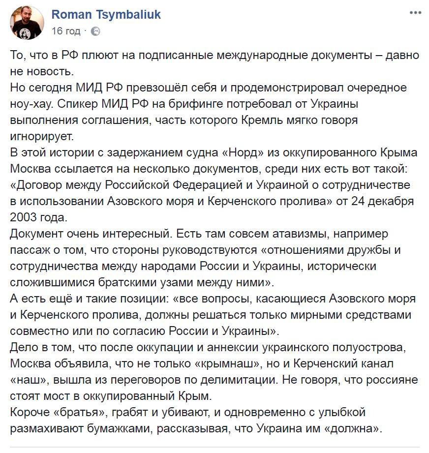 Російський уряд підтримає компанії, що потрапили під санкції США, - Мінпромторг РФ - Цензор.НЕТ 977