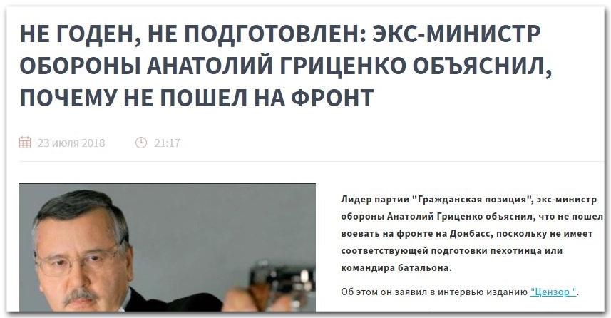 Позов Ірини Луценко до Гриценка про захист честі та гідності буде розглянуто 12 березня в Голосіївському суді - Цензор.НЕТ 7511