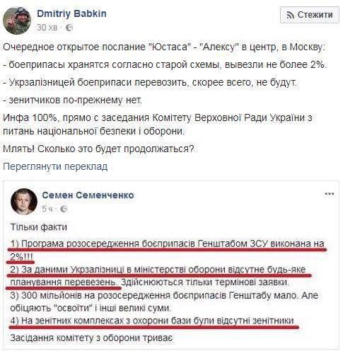 """В 2015 году """"Самопомич"""" голосовала за местное самоуправление в ОРДЛО, против чего сегодня блокировала президиум ВР, - Ирина Геращенко - Цензор.НЕТ 4641"""
