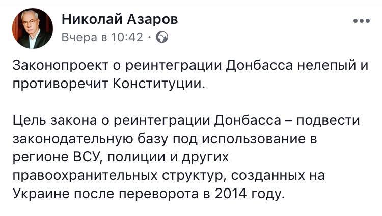 """В 2015 году """"Самопомич"""" голосовала за местное самоуправление в ОРДЛО, против чего сегодня блокировала президиум ВР, - Ирина Геращенко - Цензор.НЕТ 5890"""