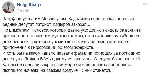 """""""Я считаю, что заказчики сидят в Москве. Исполнители - киевские"""", - Мосийчук пришел в себя после операции и сделал заявление - Цензор.НЕТ 1725"""