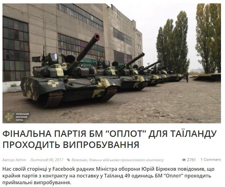 Состоялись успешные военные испытания украинских боеприпасов, - Турчинов - Цензор.НЕТ 9299
