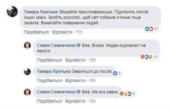 Четверых моих сторонников депортировали в Грузию на пароме, - Саакашвили - Цензор.НЕТ 3726