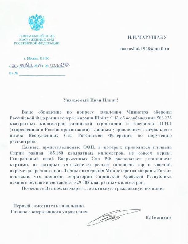 """Российские власти спустя два месяца признали """"экстремально высокий"""" уровень радиации на Южном Урале. Облако добралось до Европы - Цензор.НЕТ 410"""